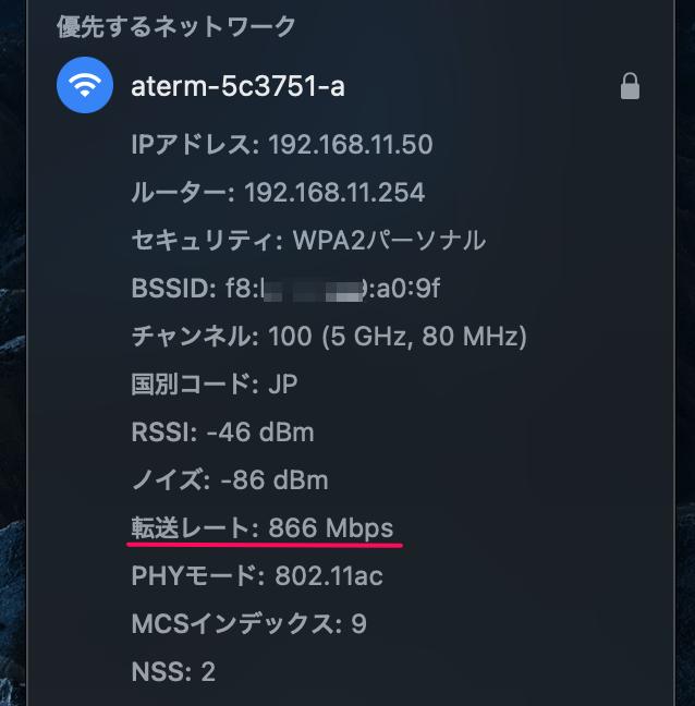 macのWiFi通信速度