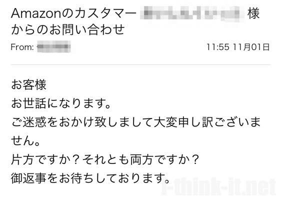 Amazonカスタマーからの回答メール