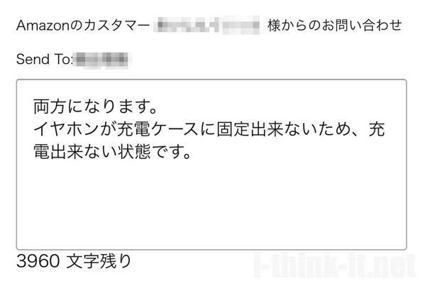 Amazonカスタマーへの回答メール