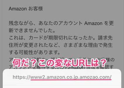 Amazonアカウントロックを語ったフィッシングメールに気を付けよう!