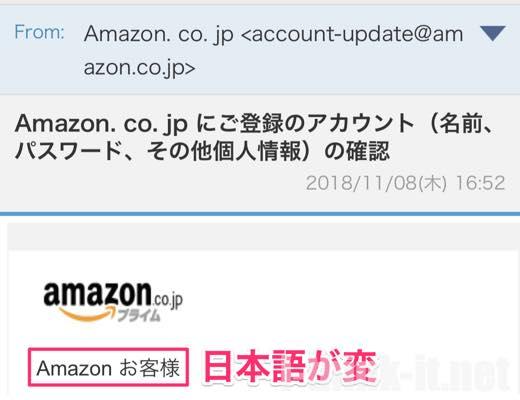 日本語が変な偽造されたAmazonメール