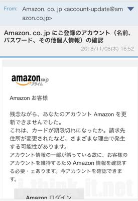 Amazonを語ったフィッシングメール