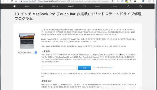 MacBookPro搭載SSDの修理プログラム発表!?気になったので確認してみた結果!