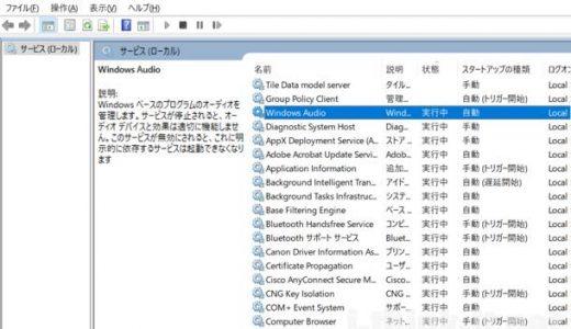 Windowsサービスをコマンドで起動・停止、自動起動無効化・有効化する方法