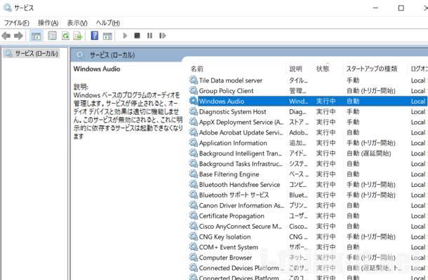 Windowsサービス一覧画面