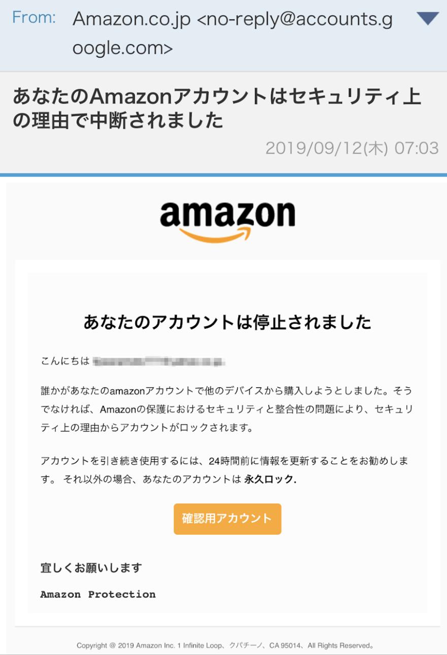 新手のAmazonフィッシングメール