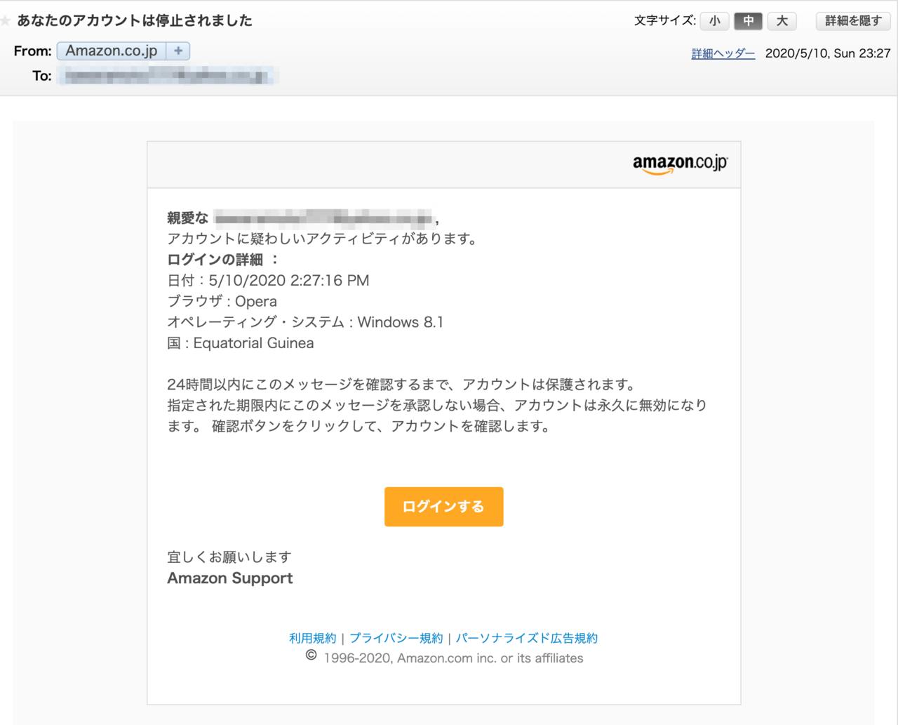 Amazonを語ったフィッシングサイトへの勧誘メール