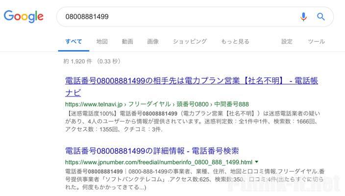 「08008881499」でグーグル検索した結果