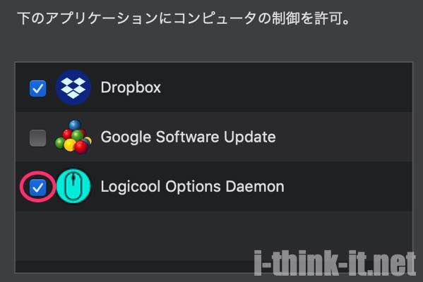 「Logicool Options Daemon」にチェック