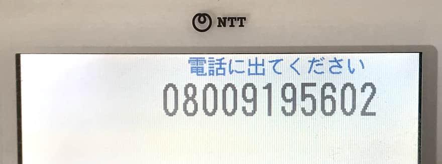 「080-0919-5602」からの着信