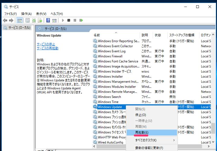 WindowsUpdateサービスを再起動