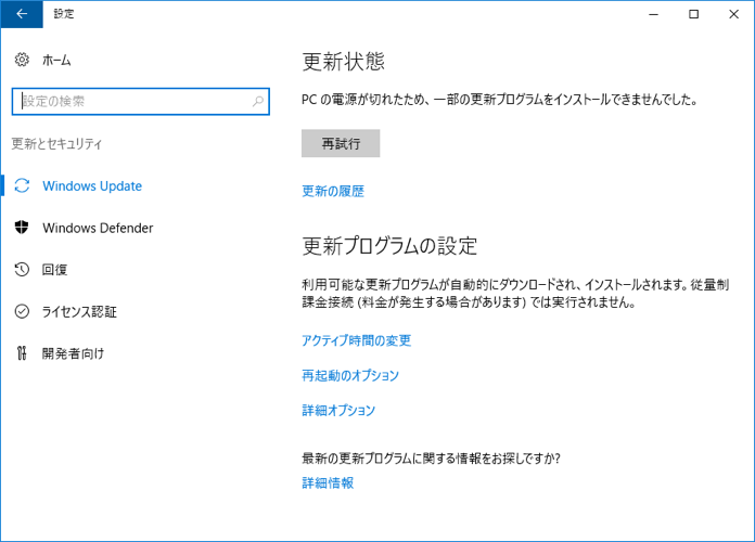 WindowsUpdateを再試行