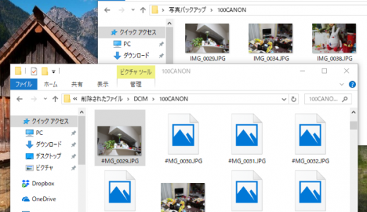 写真データを復元する方法。削除、フォーマットどちらも復元可能なEaseUS Data Recovery Wizardはおすすめ!