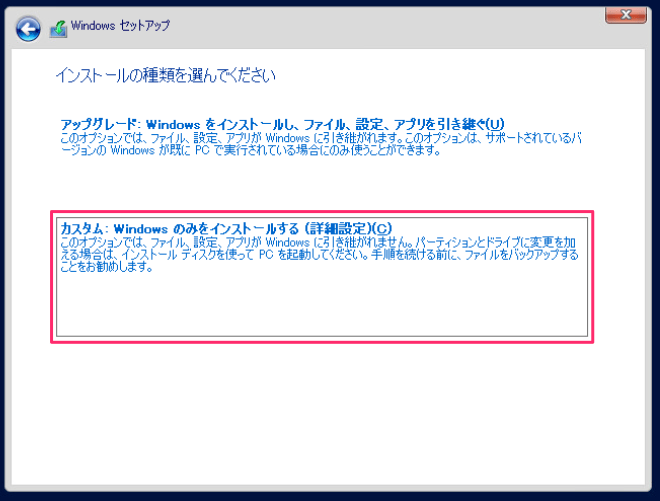 「カスタム: Windowsのみをインストールする(詳細設定)」