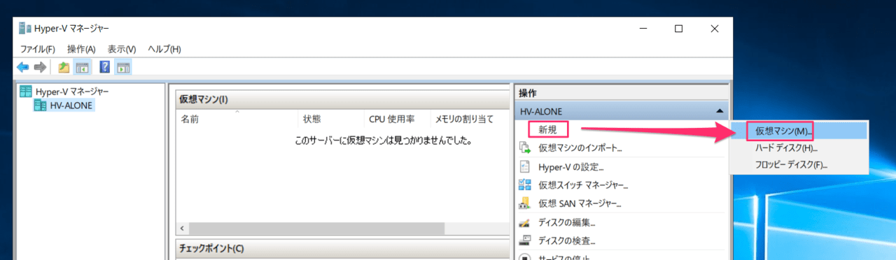 Hyper-Vマネージャー 仮想マシン