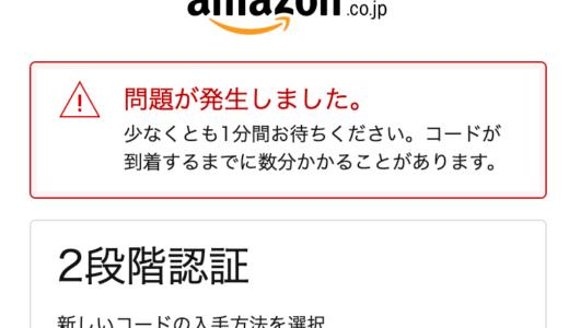 Amazonにログイン出来なくなった時の対処法【2段階認証編】
