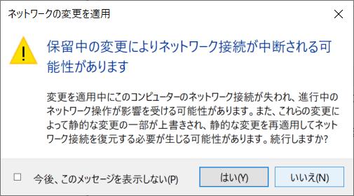 保留中の変更によりネットワーク接続が中断される可能性があります