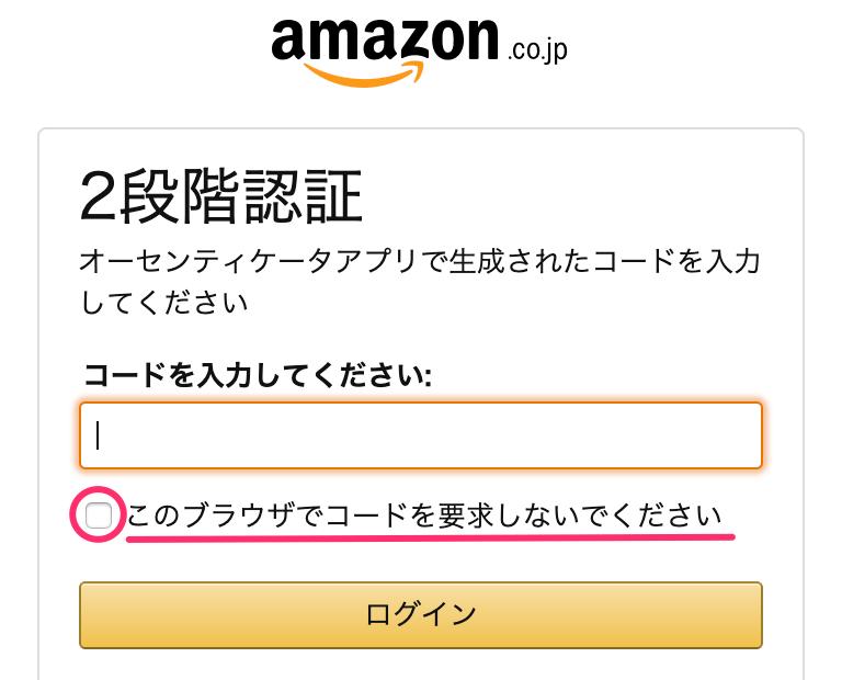 このブラウザでコードを要求しないでください画面