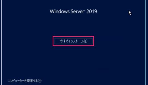 WindowsServer2019のインストール手順について