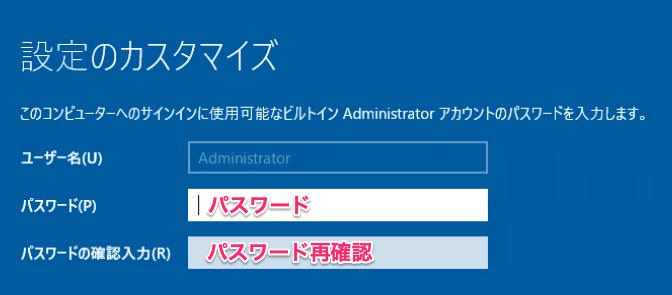 Administrator(管理者)のパスワード入力