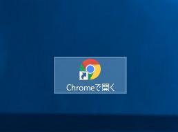 Chromeで開くショートカットリンク(URL)を作る方法
