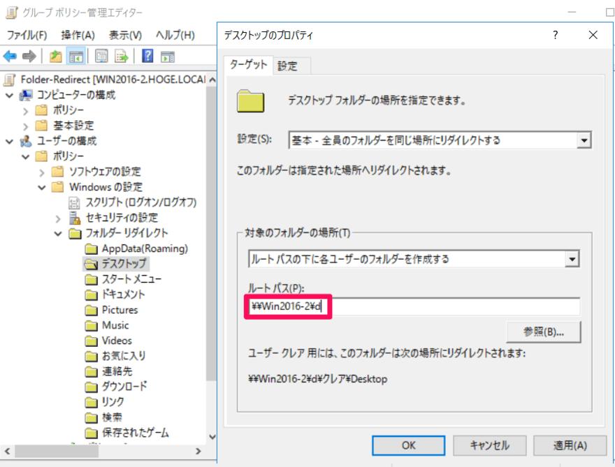 デスクトップのプロパティでルートパス指定