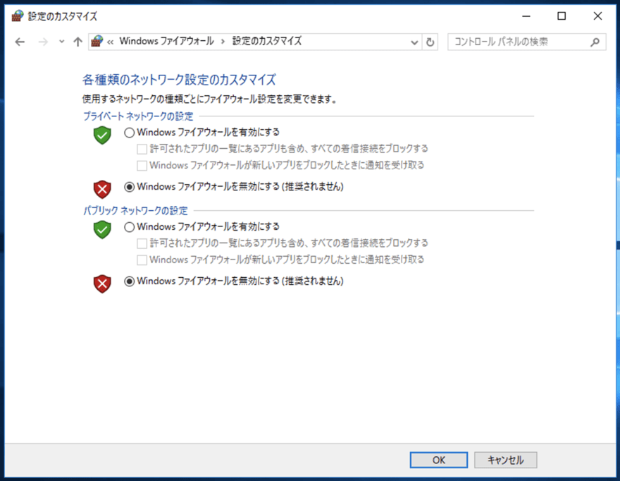 Windowsファイアウォール 設定のカスタマイズ