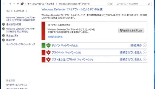 ドメイン参加するとWindowsファイアウォールは有効になる。無効化するなら覚えておこう