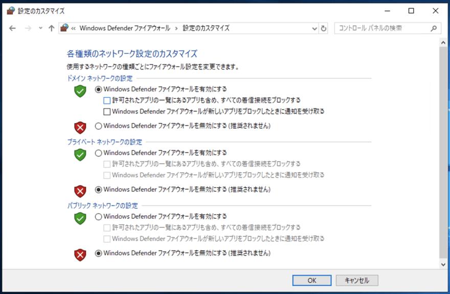 Windowsファイアウォール有効化