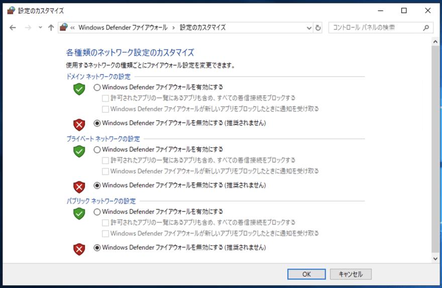 Windowsファイアウォールすべて無効化