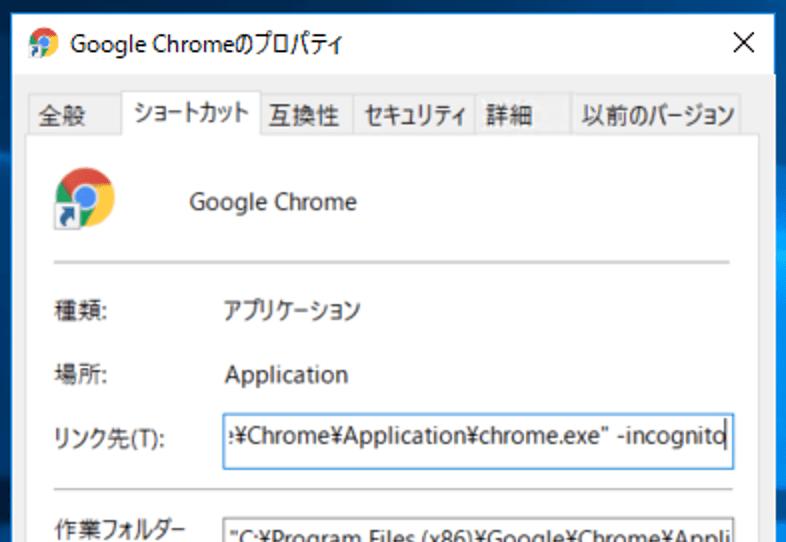 GoogleChromeのプロパティ