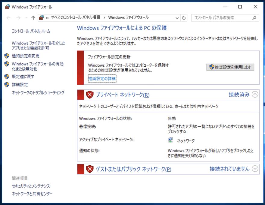 Windowsファイアウォールの設定