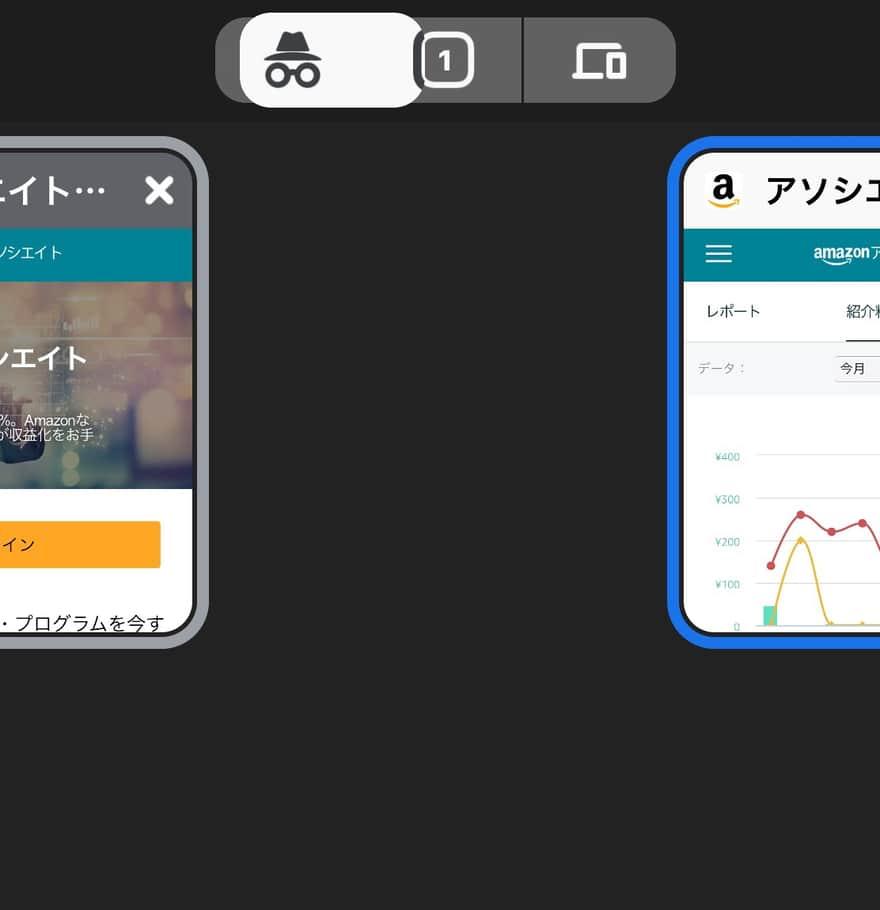 GoogleChromeシークレットモード