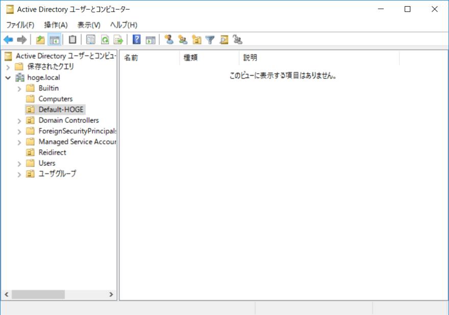 ActiveDirectoryユーザーとコンピューターでOU作成