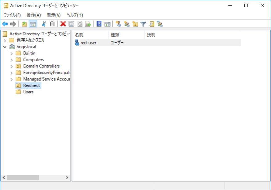 ActiveDirectoryユーザーとコンピューター