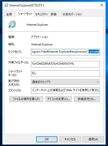 Internet explorerブラウザの起動プロパティ