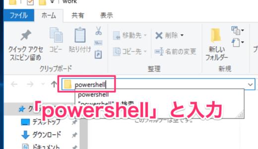 今いるフォルダでコマンドプロンプト(PowerShell)を起動する方法
