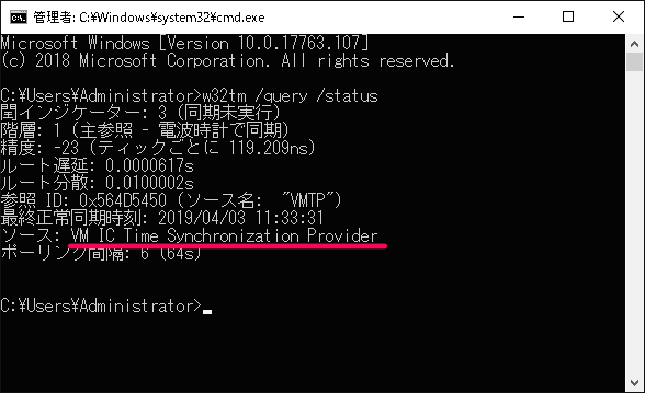 w32tmコマンド実行結果