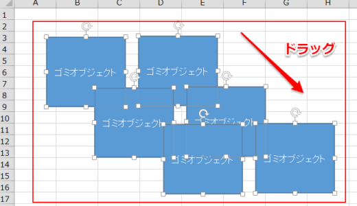 Excelで描画オブジェクトを簡単に一括削除する方法