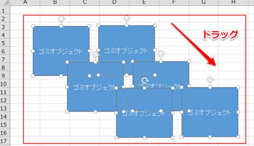 Excel描画オブジェクトを一括削除する簡単な方法