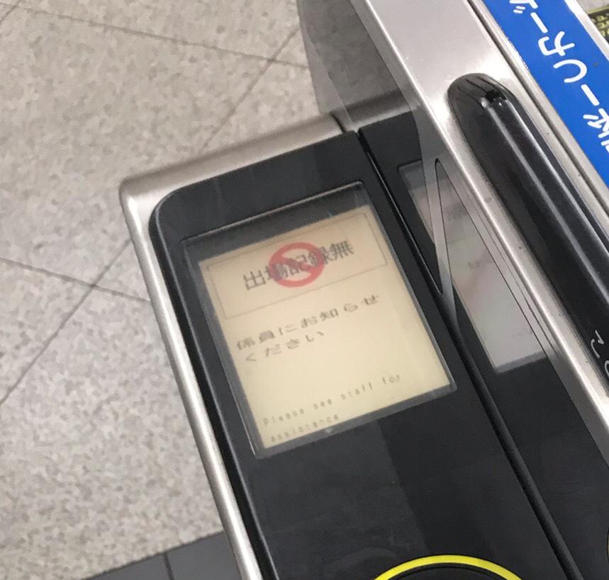 「出場記録無」と表示された改札機