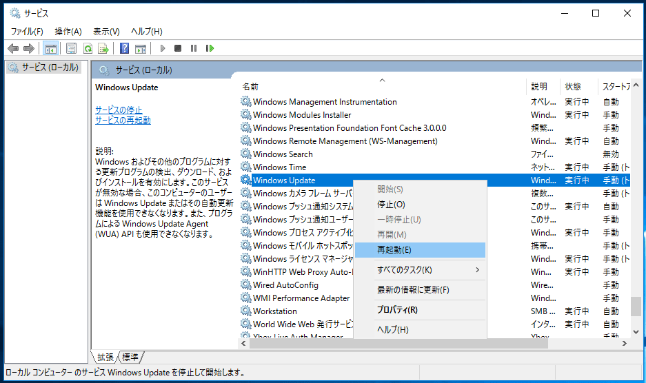 WindowsUpdateサービス再起動