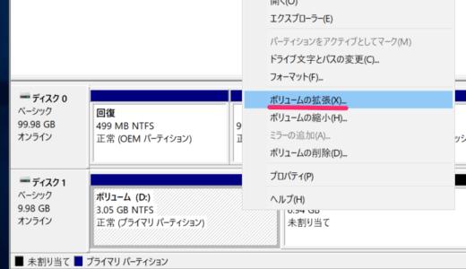Windows仮想マシンのディスク拡張・縮小する方法