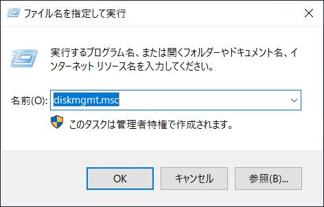 「ファイル名を指定して実行」で「disksmgmt.msc」