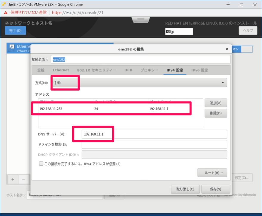 IPV4設定タブを選択し、任意の設定