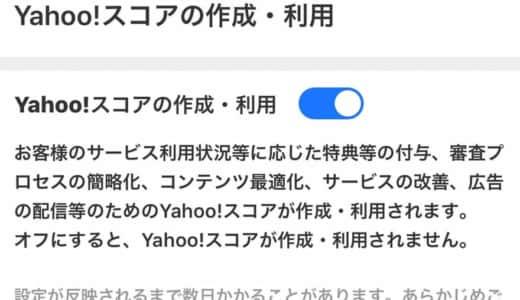 Yahoo!スコアはデフォルトで有効。気になるならオフにしておこう!