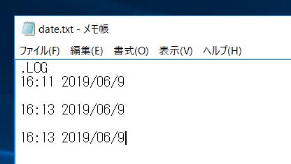 【Windows】メモ帳で開くたびに日時を自動入力させる方法