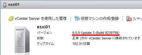 WebClientからESXiバージョン確認