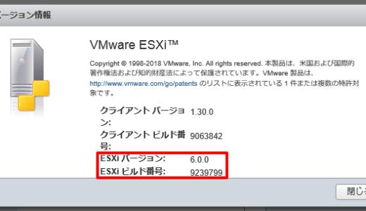 ESXiバージョンを確認する3つの方法