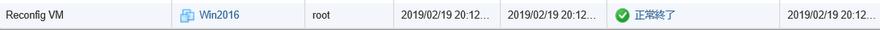 VMDK拡張処理が正常終了